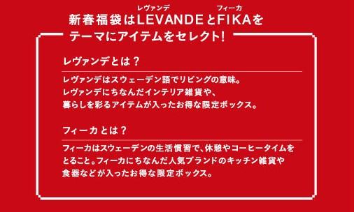 LEVANDE,FIKAとは?