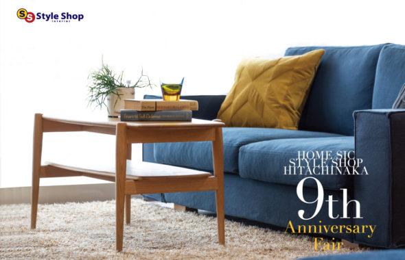 Style Shop ひたちなか店 9周年イベント メイン画像