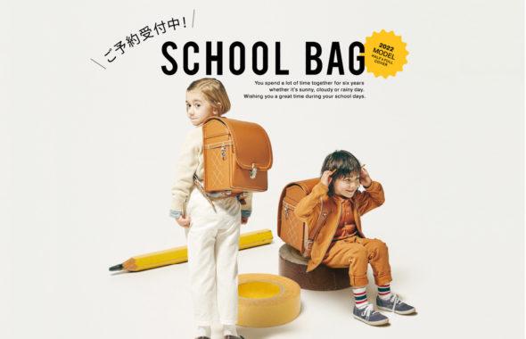 ACTUS School Bag